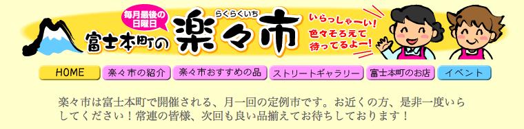 http://fuji-tofu.jp/news/%E3%82%B9%E3%82%AF%E3%83%AA%E3%83%BC%E3%83%B3%E3%82%B7%E3%83%A7%E3%83%83%E3%83%88%202013-08-25%2010.15.33.png