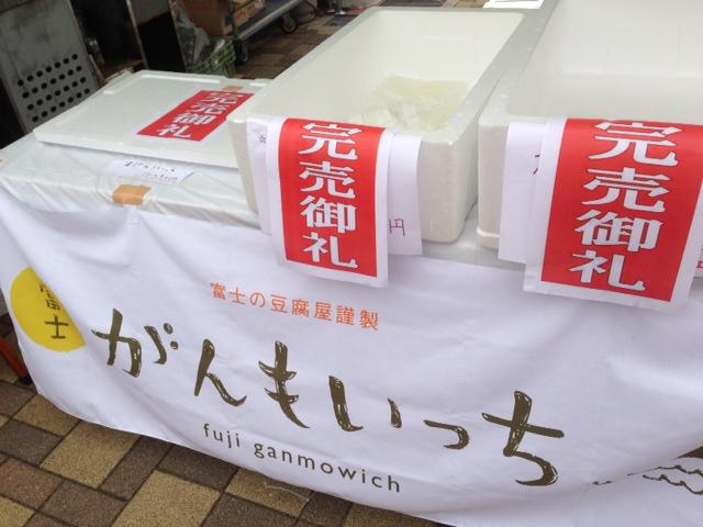http://fuji-tofu.jp/news/%E5%AE%8C%E5%A3%B2.JPG