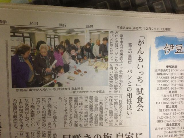http://fuji-tofu.jp/news/IMG_1793.jpg