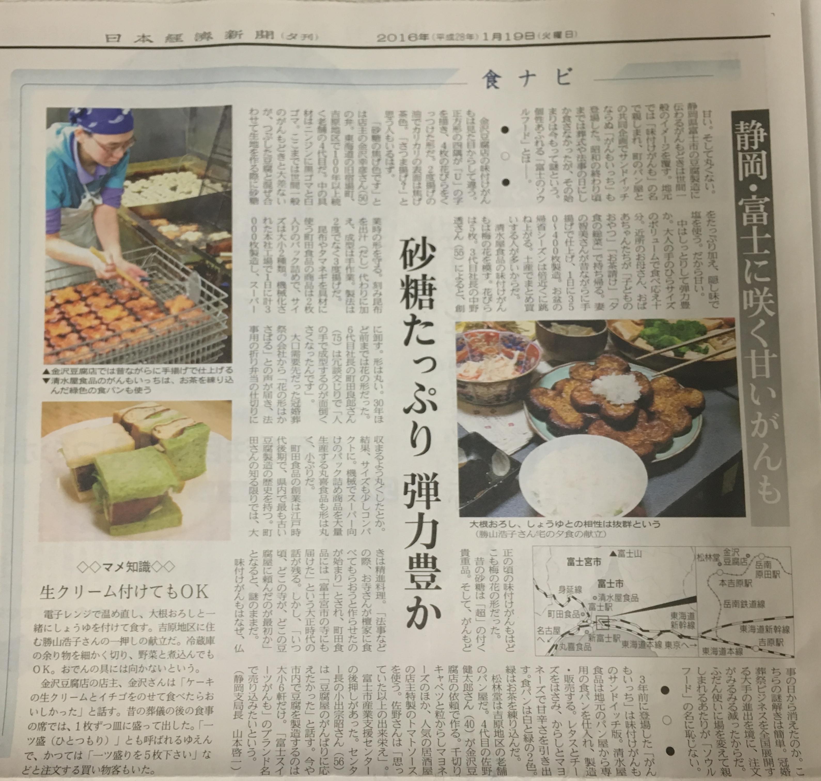 http://fuji-tofu.jp/news/IMG_2558.jpg