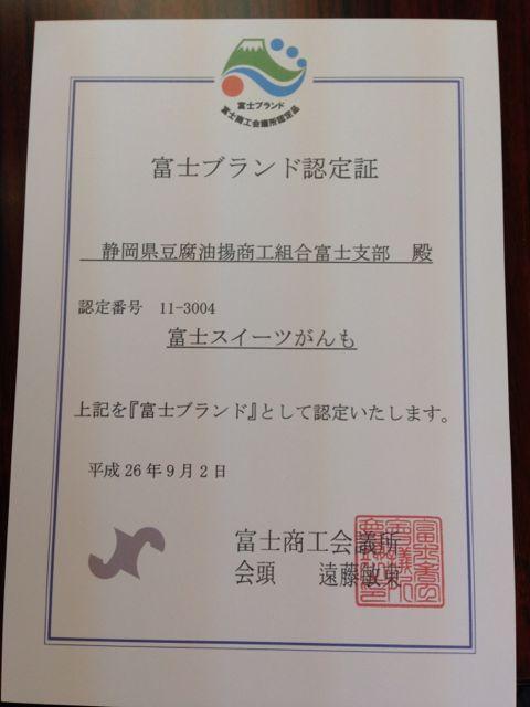 http://fuji-tofu.jp/news/IMG_6320.jpg